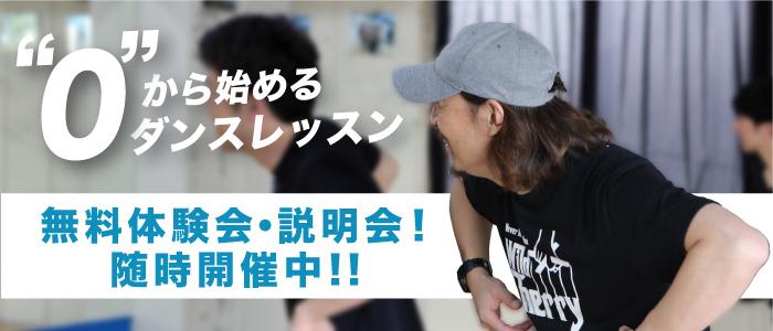 """ダンススタジオストンプ""""0""""から始めるダンスレッスン"""