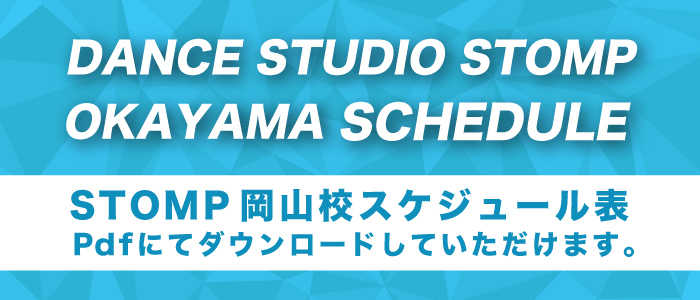 ダンススタジオストンプ岡山校スケジュール表